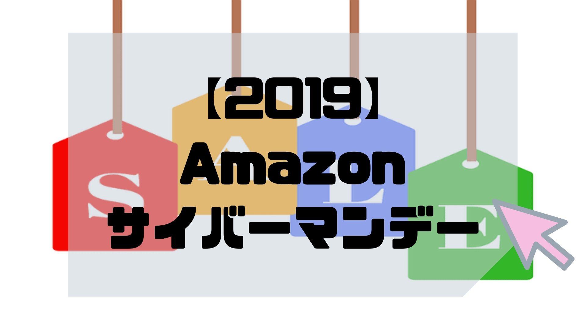 2019 アマゾン サイバー マンデー
